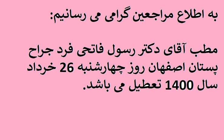 تعطیلی مطب چهارشنبه 26 خرداد جراح پستان اصفهان